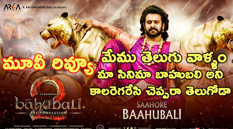 bahubali 2 movie review by naughty tollywood