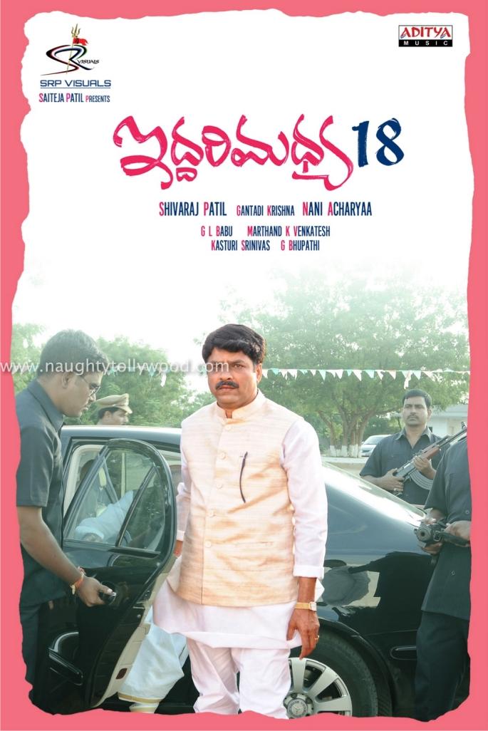iddari madhya 18 movie posters00013_wm