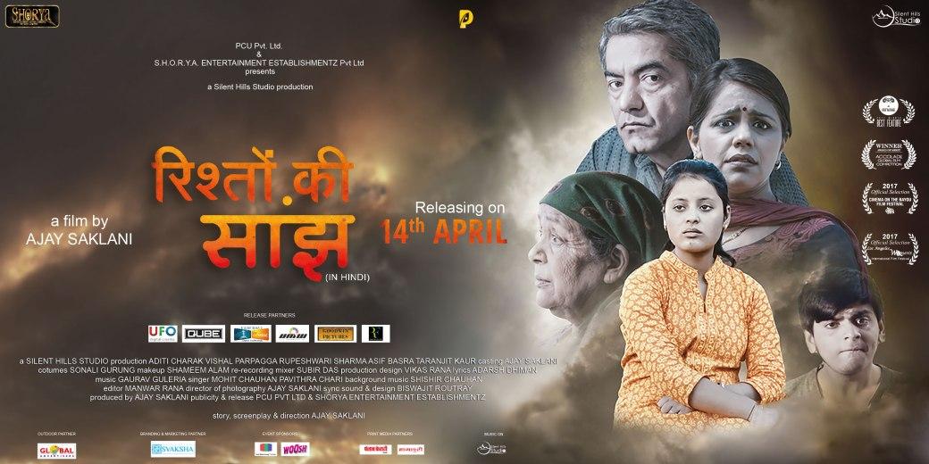 Poster of film 'Saanjh - Rishto ki Saanjh