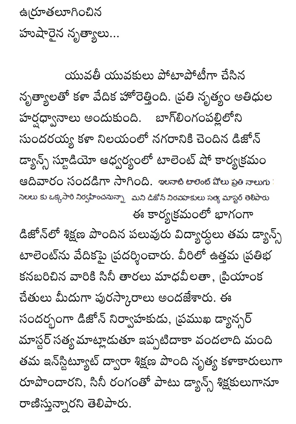 Telugu press note.jpg